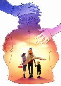 Boruto: Naruto Next Generations 1. écad (2017) online sorozat