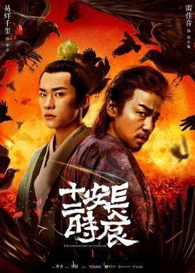 Chang'an leghosszabb napja 1. évad (2019) online sorozat