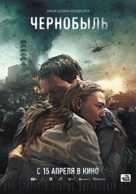 Chernobyl (2021) online film