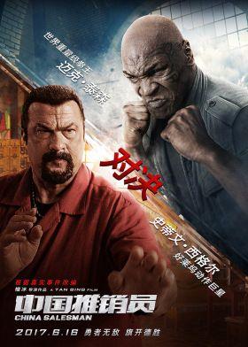 A kínai kapcsolat (2017) online film