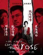 Christmas Rose (2013) online film