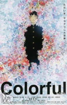 Colorful (2010) online film