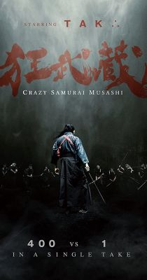 Crazy Samurai Musashi (2020) online film