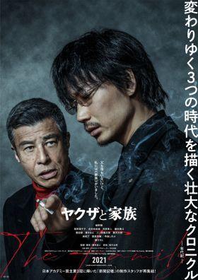 Családom, a jakuza (A Family) (2020) online film