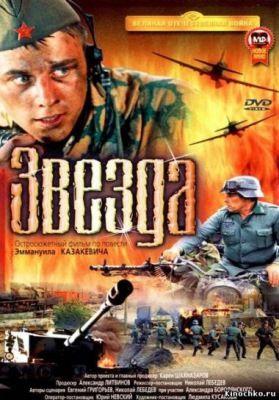 Csillag (2002) online film