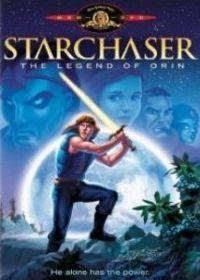 Csillagűző - Az Orin legendája (1985) online film