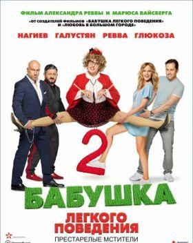 Csudabanya 2 (2019) online film