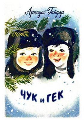 Csuk és Gek (1953) online film