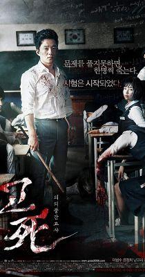 Death Bell (2008) online film