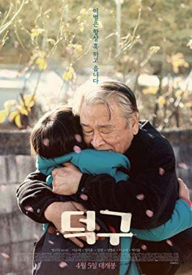 Deok-gu (2018) online film