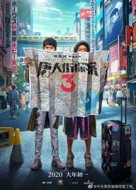 Detective Chinatown 3 (2021) online film