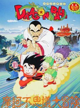 Dragon Ball 3: A különleges kaland (1988) online film