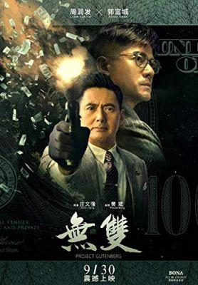 Egy megfoghatatlan hamisító (2018) online film