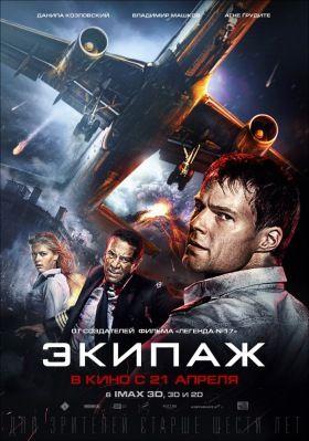 Ekipazh (2016) online film