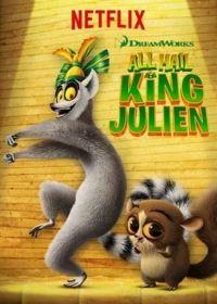 Éljen Julien király! 3. évad (2016) online sorozat