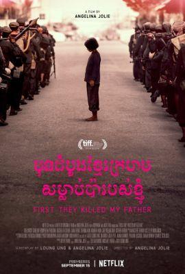 Először apámat ölték meg: Egy kambodzsai lány emlékei (2017) online film