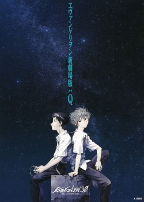 Evangelion 3.33: You Can (Not) Redo (2012) online film