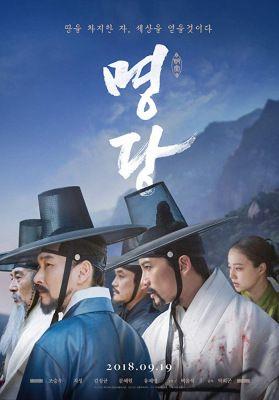 Fengshui (2018) online film