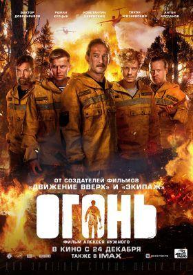 Fire (2020) online film
