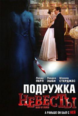 Fojtogató szeretet (2006) online film