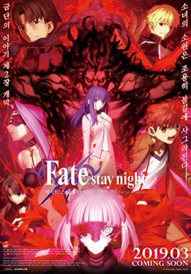 Gekijouban Fate/Stay Night: Heaven's Feel - II. Lost Butterfly (2019) online film
