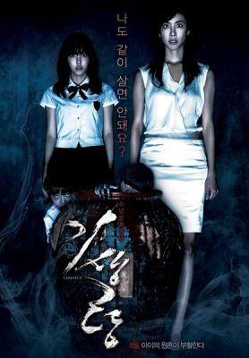 Ghastly (2011) online film