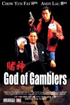 God of Gamblers (1989) online film