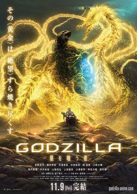Godzilla: A bolygóközi pusztító (2018) online film
