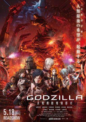 Godzilla: City on the Edge of Battle (2018) online film