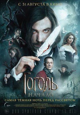 Gogol Nachalo (2017) online film