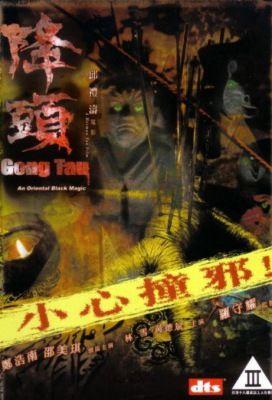 Gong tau (2007) online film