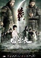 Guan yun chang - The Lost Bladesman (2011)