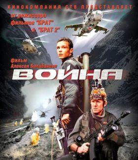 Háború (2002) online film