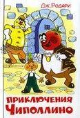 Hagymácska (1972) online film