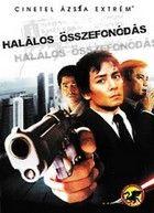 Halálos összefonódás (2005) online film
