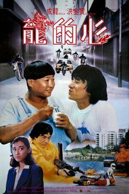Heart of dragon (1985) online film