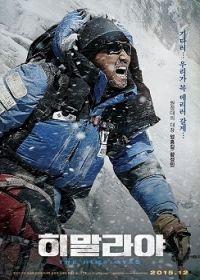 Himalája (2015) online film