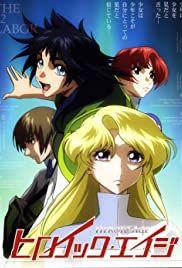 Hiroikku eiji 1. évad (2007) online sorozat