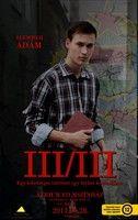 III/III - Egy lehetséges történet egy letűnt korszakban (2013) online film