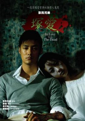 In Love with the Dead (2007) online film