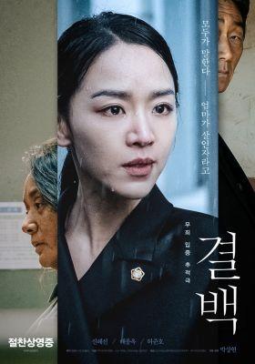 Innocence - Ártatlanság (2020) online film