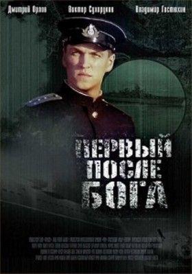 Isten után az Első (2005) online film