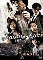Jackie Chan: Újabb rendőrsztori (2004) online film