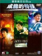 Jackie Chan: Akcióban (1999) online film