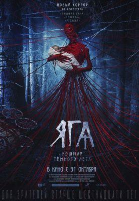 Jaga - A sötét erdő titka (2020) online film