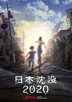 Japán vége 1. évad (2020) online sorozat