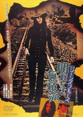 Jeans Blues- Nincs jövő (1974) online film
