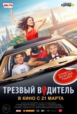 Józan sofőrszolgálat (2019) online film