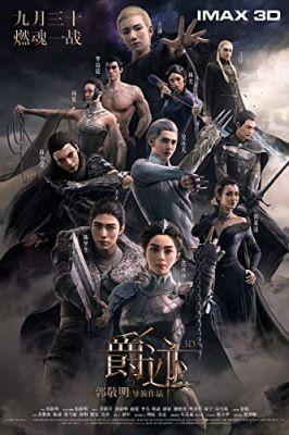 Jue ji (2016) online film