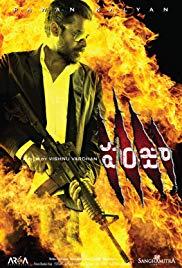 Karom (2011) online film